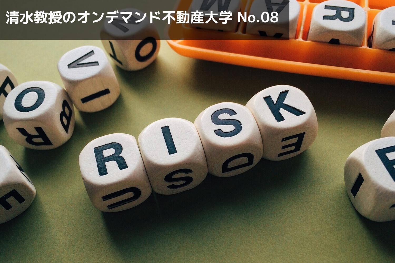 流動性リスクと予測不能リスク