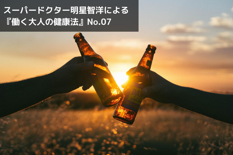 アルコールは健康に良い?がんになりやすい習慣とは?