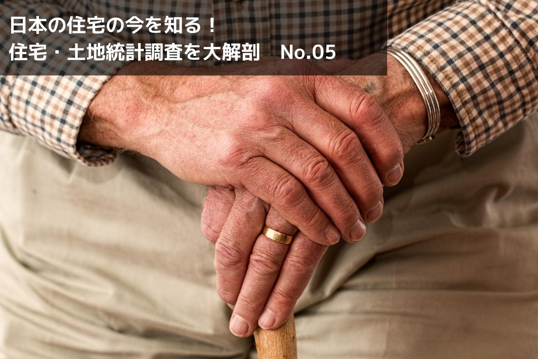 高齢者世帯とその子どもの居住地から見る「実家の空き家問題」
