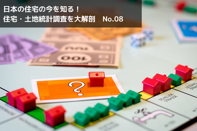 住宅・土地統計調査から見る不動産投資家の実態【後編】