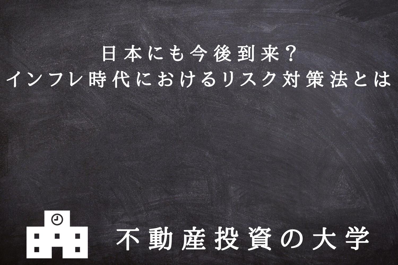 日本にも今後到来?インフレ時代におけるリスク対策法とは