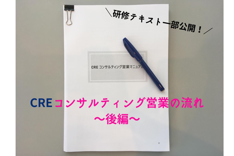 【CRE研修テキスト一部公開!!】CREコンサルティング営業の流れ~後編~