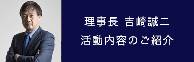 理事長 吉崎誠二の活動内容のご紹介
