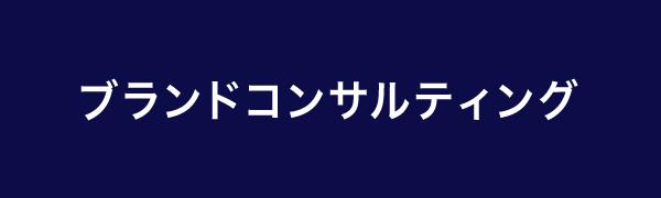ブランドコンサルティング【コーポレートデザイン室】