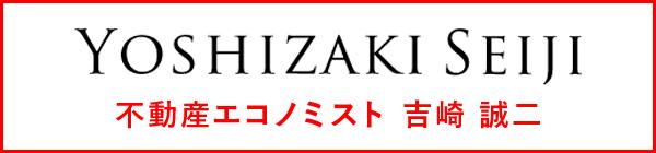 yoshizakiseiji.com